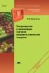 Товароведение и организация торговли продовольственными товарами: учебное пособие (7-е издание, исправленное и дополненное)