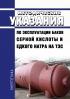 РД 153-34.1-37.525-96 Методические указания по эксплуатации баков серной кислоты и едкого натра на ТЭС 2020 год. Последняя редакция