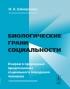 Биологические грани социальности. Очерки о природных предпосылках социального поведения человека
