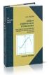 Общая химическая технология: введение в моделирование химико-технологических процессов