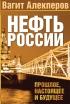 Нефть России. Прошлое, настоящее и будущее