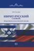 Иврит-русский словарь общественно-политической лексики
