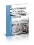 Межотраслевые правила по охране труда в общественном питании. ПОТ Р М-011-2000 2020 год. Последняя редакция