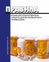 Правила хранения лекарственных средств для ветеринарного применения 2019 год. Последняя редакция