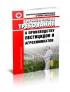 СанПиН 1.2.1330-03 Гигиенические требования к производству пестицидов и агрохимикатов 2020 год. Последняя редакция