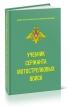 Учебник сержанта мотострелковых войск