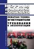 НПБ 166-97 Пожарная техника. Огнетушители. Требования к эксплуатации 2020 год. Последняя редакция