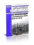 РД 34.43.105-89 Методические указания по эксплуатации трансформаторных масел 2020 год. Последняя редакция