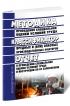 Методика проведения специальной оценки условий труда, Классификатор вредных и (или) опасных производственных факторов, форма отчета о проведении специальной оценки условий труда и инструкции по ее заполнению 2019 год. Последняя редакция