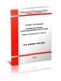 СТО 36554501-002-2006 Деревянные клееные и цельнодеревянные конструкции. Методы проектирования и расчета 2020 год. Последняя редакция