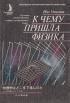 К чему пришла физика (От теории относительности к теории калибровочных полей)