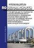 """Руководство по безопасности """"Рекомендации по разработке планов мероприятий по локализации и ликвидации последствий аварий на опасных производственных объектах магистральных нефтепроводов и нефтепродуктопроводов"""" 2020 год. Последняя редакция"""