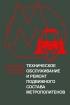 Техническое обслуживание и ремонт подвижного состава метрополитенов