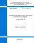 СП 130.13330.2018 Производство сборных железобетонных конструкций и изделий 2020 год. Последняя редакция