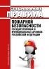 Специальные правила пожарной безопасности государственных и муниципальных архивов Российской Федерации 2019 год. Последняя редакция