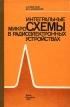 Интегральные микросхемы в радиоэлектронных устройствах