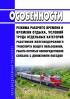Особенности режима рабочего времени и времени отдыха, условий труда отдельных категорий работников железнодорожного транспорта общего пользования, работа которых непосредственно связана с движением поездов 2020 год. Последняя редакция