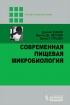 Современная пищевая микробиология (2-е издание)