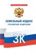 Земельный кодекс Российской Федерации 2020 год. Последняя редакция