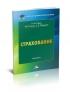Страхование: Практикум (2-е издание, переработанное и дополненное)