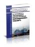ЦЭ-4846 Инструкция. Категорийность электроприемников нетяговых потребителей железнодорожного транспорта 2019 год. Последняя редакция