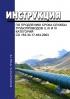 СО 153-34.17.464-2003 Инструкция по продлению срока службы трубопроводов II, III и IV категорий 2020 год. Последняя редакция