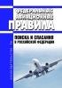 Федеральные авиационные правила поиска и спасания в Российской Федерации 2019 год. Последняя редакция