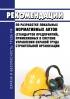 МДС 12-16.2003 Рекомендации по разработке локальных нормативных актов (стандартов предприятий), применяемых в системе управления охраной труда строительной организации 2020 год. Последняя редакция
