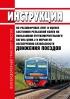 ЦП-515 Инструкция по расшифровке лент и оценке состояния рельсовой колеи по показаниям путеизмерительного вагона ЦНИИ-2 и мерам по обеспечению безопасности движения поездов 2020 год. Последняя редакция