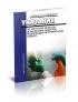 Методические указания по контролю качества дезинфекции объектов, подлежащих ветеринарному надзору 2020 год. Последняя редакция