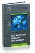 Сети и системы передачи информации: учебник