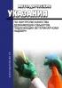 Методические указания по контролю качества дезинфекции объектов, подлежащих ветеринарному надзору 2019 год. Последняя редакция