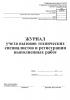 Журнал учета вызовов технических специалистов и регистрации выполненных работ (Форма КМ-8) скачать