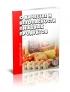 О качестве и безопасности пищевых продуктов. Федеральный закон от 02.01.2000 № 29-ФЗ 2020 год. Последняя редакция