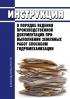 ВСН 79-81 Инструкция о порядке ведения производственной документации при выполнении земляных работ способом гидромеханизации 2019 год. Последняя редакция
