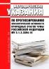 МУ 3.1.3.3394-16 Методические указания по прогнозированию эпизоотической активности природных очагов чумы Российской Федерации 2020 год. Последняя редакция