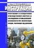 Должностная инструкция ответственного за осуществление производственного контроля за соблюдением промышленной безопасности при эксплуатации сосудов, работающих под давлением