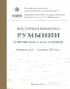Восточная политика Румынии в прошлом и настоящем (конец XIX - начало XXI вв.): сборник докладов международной научной конференции