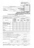 Акт о проверке наличных денежных средств кассы (Форма КМ-9)