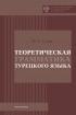 Теоретическая грамматика турецкого языка