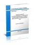 СП 42-101-2003 Общие положения по проектированию и строительству газораспределительных систем из металлических и полиэтиленовых труб 2020 год. Последняя редакция