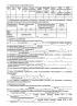 Заявление о проведении осмотра и выдаче разрешения на допуск в эксплуатацию котельной