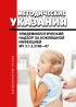 МУ 3.1.2.2160-07 Эпидемиологический надзор за коклюшной инфекцией 2019 год. Последняя редакция