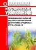 МУК 3.1.7.3402-16 Эпидемиологический надзор и лабораторная диагностика бруцеллеза 2020 год. Последняя редакция