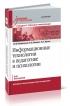 Информационные технологии в педагогике и психологии: Учебник для вузов