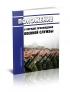 Положение о порядке прохождения военной службы 2020 год. Последняя редакция
