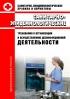 СП 3.5.1378-03 Санитарно-эпидемиологические требования к организации и осуществлению дезинфекционной деятельности 2019 год. Последняя редакция