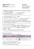 Направление на проведение туберкулезных исследований (Форма №05-ТБ/у)