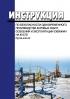 РД 08-435-02 Инструкция по безопасности одновременного производства буровых работ, освоения и эксплуатации скважин на кусте 2019 год. Последняя редакция