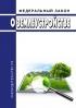 О землеустройстве. Федеральный закон от 18.06.2001 № 78-ФЗ 2020 год. Последняя редакция